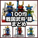 100均セリアの『戦国武将 肆(KidsBlock)』まとめ!シリーズ4番!
