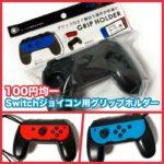 100均の『Switchジョイコン用グリップホルダー』が2人でニンテンドースイッチを遊ぶのに便利!