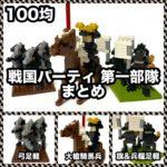 100均セリアの『戦国パーティ 第一部隊(KidsBlock)』まとめ!全3種類!