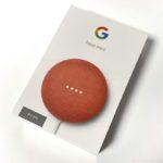 Google Nest Miniを無料で手に入れました!YouTube有料会員限定でもらえます!
