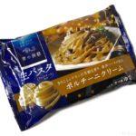 日清製粉の冷凍パスタ『青の洞窟 生パスタ ポルチーニクリーム』がモチっと濃厚で超おいしい!
