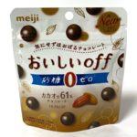 明治の『おいしいoff 砂糖ゼロ カカオ61%』がビターなチョコで大人の美味しさ!