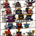 100均セリアの『戦国武将シリーズ』ブロック全種類まとめ!