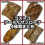 コストコの『アーティザンローフ』4種類まとめ!ロードショーの組み合わせパン!