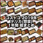 コストコ2019年のデリカ(惣菜)1年総まとめ!お肉、魚、サラダ、サンドイッチなど!