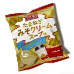 ローソンの『カルビーポテトチップス たまねぎみそクリームスープ味』が美味しい!
