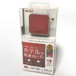 バッファローの持ち運び用Wi-Fiルーター『WMR-433W2』が超コンパクトで便利!