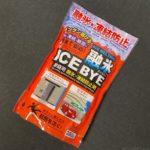 100均の融氷・凍結防止剤『アイスバイ』が撒くだけで氷を溶かしてスゴイ!