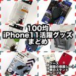 100均の『iPhone11』で使える便利なアイテムまとめ!ケース、保護シート、カー用品など!