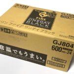 コストコで箱買い『キリン ファイア ワンデイ ブラック』が常温で美味しいのでオフィスに良い!
