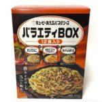 コストコの『キユーピーあえるパスタソース バラエティBOX(12食入り)』がたっぷり美味しい!