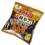 カルビーの『ポテトチップス 五平餅 風味 岐阜やよ』が甘い味噌の味で再現がリアル!