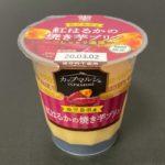 トーラクの『カップマルシェ 鹿児島県産紅はるかの焼き芋プリン』が濃厚マイルドで超おいしい!