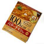 大塚食品の『バターチキンカレー 100kcalマイサイズ』がトマトの風味で超おいしい!