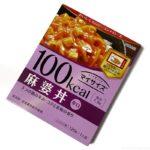 大塚食品の『麻婆丼 100kcalマイサイズ』がピリッと辛くて超おいしい!