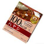 大塚食品の『ハヤシ 100kcalマイサイズ』が濃厚デミグラスソースで超おいしい!
