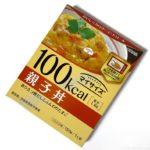 大塚食品の『親子丼 100kcalマイサイズ』が鶏肉と卵に野菜で超おいしい!