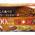コストコの『大塚食品100kcalマイサイズ マンナンごはん レトルトパック セット』が6食入って超おいしい!