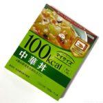 大塚食品の『中華丼 100kcalマイサイズ』白菜やタケノコの野菜の食感で超おいしい!
