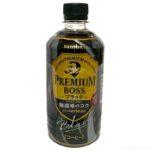 サントリーの『プレミアム ボス ブラック』がペットボトルのコーヒーで超おいしい!