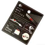 100均の『Lightning用アルミコネクタキャップ』がiPhoneの充電端子の保護に便利!