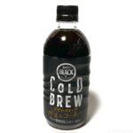 UCCの『BLACK COLD BREW』がスッキリした珈琲で美味しい!