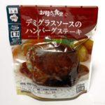 ファミマの『デミグラスソースのハンバーグステーキ』が肉汁たっぷりで超おいしい!
