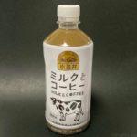 キリンの『小岩井 ミルクとコーヒー』がとっても甘くて美味しい!