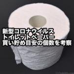 トイレットペーパーの買い貯めはどれくらいあれば安心か考察してみた。