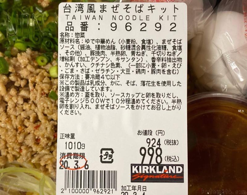 食べ まぜ そば コストコ 方 台湾
