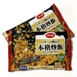 コープの『パラッと炒めた本格炒飯 230g×2』が冷凍チャーハンで超おいしい!