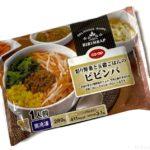 コープの冷凍食品『彩り野菜と五穀ごはんのビビンバ』が野菜たっぷりで超おいしい!