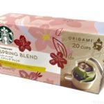 コストコの『スターバックス オリガミ スプリングブレンド2020』がドリップコーヒーで香りが良い!