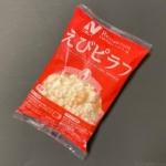 ニチレイの冷凍食品『えびピラフ』がエビたっぷりで超おいしい!