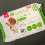 ダイソーの『ペットウェット 耳・口・目元用』が犬の汚れを直接拭き取るのに便利!