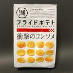 湖池屋の『湖池屋プライドポテト衝撃のコンソメ』は芋の味も分かるコンソメ味で美味しい!
