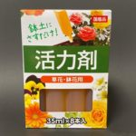 100均の『活力剤 草花・鉢花用 8本入』が鉢にさすだけでガーデニングに便利!