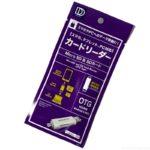 ダイソーの『カードリーダーMicroSD & SDカード』がパソコンとスマホで使えて便利!