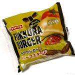 ヤマザキの『ふっくらバーガー ハニーマスタード』がふわふわバンズで超おいしい!