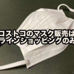 コストコのマスクはオンライン販売のみになる!?会員にメールが来た!