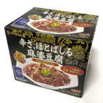 コストコで『新宿中村屋 辛さ、ほとばしる麻婆豆腐』がピリッと辛くて超おいしい!