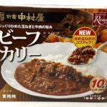 コストコの『新宿中村屋ビーフカリー』がゴロッとお肉も入って超おいしい!