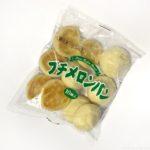 冷凍食品の『プチメロンパン』がサクッと甘くて超おいしい!