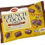 コープの『クランチココアチョコレート』がザクッと美味しい!