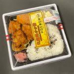 イトーヨーカドーの『たいめいけん 鶏もも唐揚げ弁当』がジューシーで美味しい!