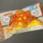 ヤマザキの『ジャンボクリームパン』が大ボリュームでふわっと美味しい!