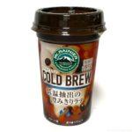 マウントレーニアの『コールドブリュー低温抽出の澄みきりラテ』がすっきり美味しい!