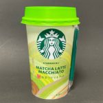 カップ飲料の『スターバックス 抹茶ラテマキアート』が濃厚で超おいしい!