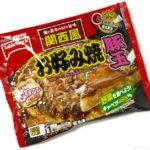 テーブルマークの『関西風お好み焼 豚玉』がお得で美味しい!