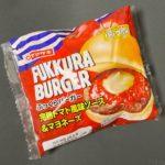ヤマザキの『ふっくらバーガー 完熟トマト風味ソース&マヨネーズ』がふわふわ美味しい!